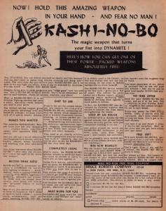 kashi-no-bo-small