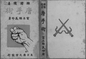 обложка книги фунакоси 1926 танская рука