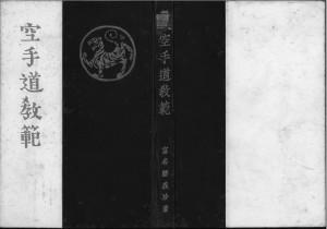 обложка книги фунакоси 1935 пустая рука