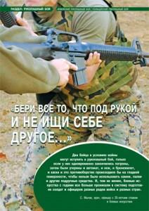 РБ в армии