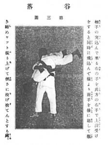 Tani Otoshi под вопросом